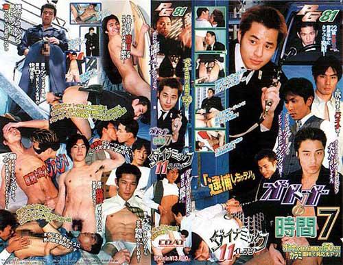 gay cinema 1980 s